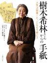 【中古】 樹木希林さんからの手紙 人生上出来!と、こらえて歩こう /NHK『クローズアップ現代+』(著者),『知るしん』制作班(著者) 【中古】afb