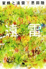 【中古】蜜蜂と遠雷(下)幻冬舎文庫/恩田陸(著者)【中古】afb