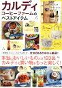 【中古】 カルディコーヒーファームのベストアイテム TJ MOOK/宝島社 【中古】afb