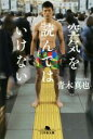 【中古】 空気を読んではいけない 幻冬舎文庫/青木真也(著者) 【中古】afb