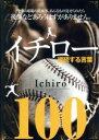 【中古】 イチロー継続する言葉 100 EIWA MOOK/
