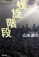 【中古】 螺旋階段 光文社文庫/山本譲司(著者) 【中古】afb