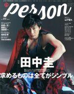 【中古】 TVガイドPERSON(vol.80) TOKYO NEWS MOOK/東京ニュース通信社(その他) 【中古】afb