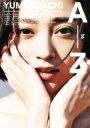 【中古】 YUMI ADACHI A to Z /安達祐実(...