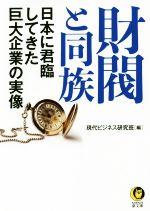 【中古】 財閥と同族 日本に君臨してきた巨大企業の実像 KAWADE夢文庫/現代ビジネス研究班(編者) 【中古】afb