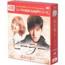 【中古】 ヒーラー〜最高の恋人〜 DVD−BOX1<シンプルBOX 5,000円