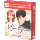【中古】 ヒーラー〜最高の恋人〜 DVD−BOX2<シンプルBOX 5,000円