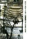 【中古】 わたくしのビートルズ 小西康陽のコラム 1992ー2019 /小西康陽(著者) 【中古】afb