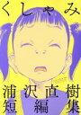 【中古】 くしゃみ 浦沢直樹短編集 ビッグCスペシャル/浦沢直樹(著者) 【中古】afb