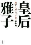 【中古】 皇后雅子 妃から后への三十年 /石井勤(著者) 【中古】afb