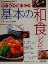 【中古】 やっぱりおいしい基本の和食レシピ GO!GO!クッ...