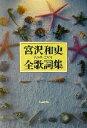 【中古】 宮沢和史全歌詞集 1989—2001 /宮沢和史(著者) 【中古】afb