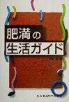 【中古】 肥満の生活ガイド /大野誠(著者) 【中古】afb