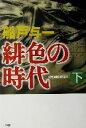 【中古】 緋色の時代(下) 週刊ポストBOOKS/船戸与一(著者) 【中古】afb