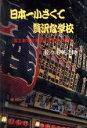 ブックオフオンライン楽天市場店で買える「【中古】 日本一小さくて贅沢な学校 国立劇場歌舞伎俳優養成の記録 /佐々木英之助【著】 【中古】afb」の画像です。価格は200円になります。