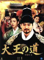 【中古】 大王の道 DVD−BOX1 /イム・ホ,ホン・リナ,ユンソナ 【中古】afb