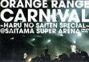 【中古】 カーニバル〜春の祭典スペシャル〜atさいたまスーパーアリーナ /ORANGE RANGE 【中古】afb