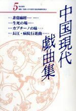 【中古】中国現代戯曲集(第5集)/話劇人社(著者),菱沼彬晁(著者)【中古】afb