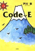 【中古】Code−E/戸川章(著者)【中古】afb