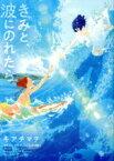 【中古】 きみと、波にのれたら フラワーCベツコミSP/キアチマチ(著者),フジテレビジョン 【中古】afb