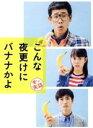 【中古】 こんな夜更けにバナナかよ 愛しき実話 豪華版/大泉洋,高畑充希,三浦春