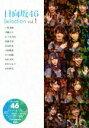 【中古】 日向坂46 Selection(vol.1) /アイドル研究会(編者) 【中古】afb