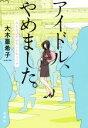 【中古】 アイドル、やめました。 AKB48のセカンドキャリア /大木亜希子(著者) 【中古】afb