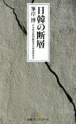 【中古】日韓の断層日経プレミアシリーズ/峯岸博(著者)【中古】afb