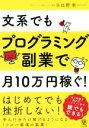 【中古】 文系でもプログラミング副業で月10万円稼ぐ! /日