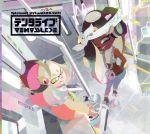 CD, ゲームミュージック  SPLATOON2 LIVE IN MAKUHARI Bluray Disc afb