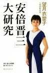 【中古】 「安倍晋三」大研究 /望月衣塑子(著者),特別取材班(著者) 【中古】afb