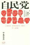 【中古】 自民党 価値とリスクのマトリクス /中島岳志(著者) 【中古】afb