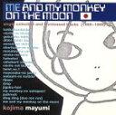 【中古】 me and my monkey on the m...