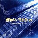 【中古】 題名のない音楽会21〜20世紀の名曲ベスト30〜 /(クラシック) 【中古】afb
