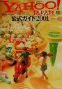 ブックオフオンライン楽天市場店で買える「【中古】 Yahoo!JAPAN公式ガイド(2001 /支倉槇人(著者,木村伶(著者 【中古】afb」の画像です。価格は108円になります。
