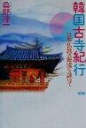 【中古】 韓国古寺紀行 日本仏教の源流を訪ねて /桑野淳一(著者) 【中古】afb