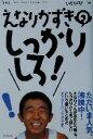 【中古】 えなりかずきのしっかりしろ! /えなりかずき(著者) 【中古】afb