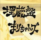 【中古】 埋蔵金 /まりちゃんズ 【中古】afb