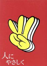 【中古】 人にやさしく 全4巻 DVD−BOX /香取慎吾,松岡充,加藤浩次,須賀健太,星野真里,小西真奈美,鈴木おさむ,いずみ吉紘 【中古】afb