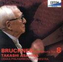 【中古】 ブルックナー:交響曲第8番 /朝比奈隆 【中古】afb
