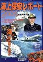 ブックオフオンライン楽天市場店で買える「【中古】 海上保安レポート(2005 /海上保安庁【編】 【中古】afb」の画像です。価格は200円になります。