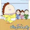 【中古】 プロリンサイズ♪(DVD付) /森三中 【中古】afb