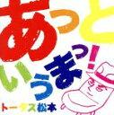 【中古】 あっというまっ! /トータス松本(ウルフルズ) 【中古】afb