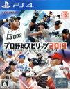 【中古】 プロ野球スピリッツ 2019 /PS4 【中古】a...