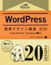 【中古】 Word Press標準デザイン講座 20 LESSONS 第2版 WordPress5/Gutenberg対応 /野村圭(著者),石原隆志(著者) 【中古】afb