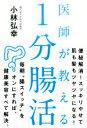 【中古】 医師が教える1分腸活 /小林弘幸(著者) 【中古】afb