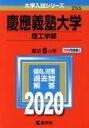 【中古】 慶應義塾大学(2020) 理工学部 大学入試シリー