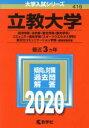 【中古】 立教大学(2020) 経済学部・法学部・観光学部〈