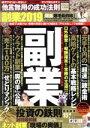 【中古】 副業(2019) POWER MOOK/大洋図書