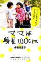 【中古】 ママは身長100cm ハフポストブックス/伊是名夏子【著】 【中古】afb - ブックオフオンライン楽天市場店